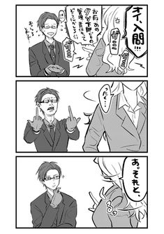 Rap Battle, Doujinshi, Division, Manga Anime, Animation, Comics, Memes, Funny, Anime Art