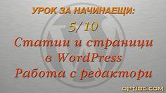 Този #урок за #WordPress разглежда в детайли визуалния и текстовия редактор. Акцентира над начините за създаване и управление на страници и статии.