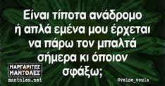 Stupid Funny Memes, Funny Quotes, Funny Greek, Jokes, Humor, Mermaid, Drinks, Christmas, Drinking