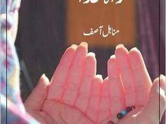 Rah e Khuda Novel By:Minahil Asif Online Novels, Famous Novels, Novels To Read, Urdu Novels, Writers Write, Mystery Novels, Waiting For Her, Romantic, Writing