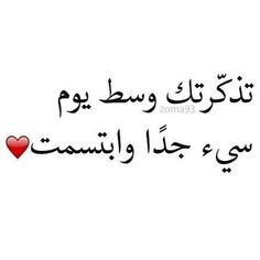 Arabic Love Quotes, Cute Love Quotes, Calligraphy Quotes Love, Arabic Tattoo Quotes, Short Quotes Love, Beautiful Arabic Words, Beautiful Images, Wisdom Quotes, Words Quotes