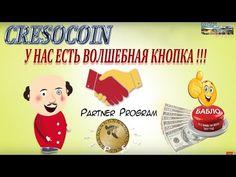 #CresoCoin Как начать без вложений. Жми кнопку бабло  #Крезокоин #БудемБОГАТЫ