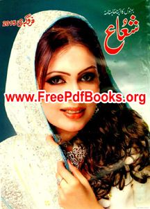 Shuaa Digest February 2015 Free Download in PDF. Shuaa Digest February 2015 ebook Read online in PDF Format. Very famous digest for women in Pakistan.