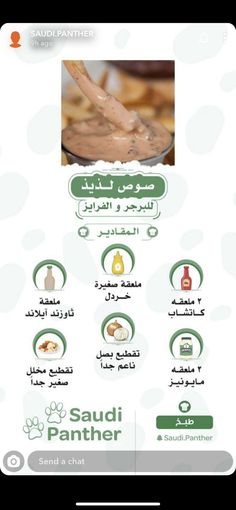 Sauce Recipes, Cooking Recipes, Cookout Food, Arabic Food, Yams, Food Menu, Playing Guitar, Sauces, Foods