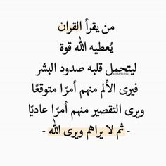 Image uploaded by الواثقه بالله. Find images and videos about text and الله‎ on We Heart It - the app to get lost in what you love. Islamic Quotes, Islamic Phrases, Islamic Inspirational Quotes, Muslim Quotes, The Words, Cool Words, Beautiful Arabic Words, Arabic Love Quotes, Quran Verses