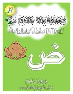 www.arabicplayground.com Fun Arabic Worksheets - Letter Ḍād by Arabic Playground