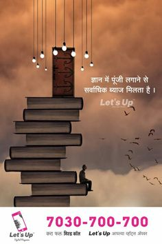 . Inspirational Poems In Hindi, Hindi Quotes On Life, Life Lesson Quotes, Uplifting Quotes, Mood Quotes, Life Quotes, Qoutes, Shyari Hindi, Hindi Words