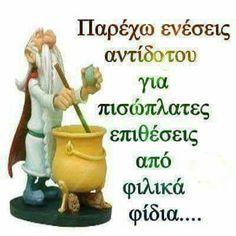 Garden Sculpture, Jokes, Outdoor Decor, Greek, Happiness, Home Decor, Funny, Life, Chistes