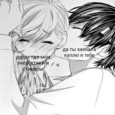 Anime Pictures, Sad Pictures, Romantic Pictures, Romantic Anime Couples, Romantic Manga, Cute Anime Couples, Anime Amor, Hand Drawing Reference, Anime Mems
