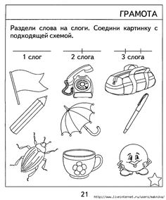 djvutmp56_0001 (580x700, 175Kb) Russian Language, Kids Education, Child Development, Worksheets, Activities For Kids, Kindergarten, Homeschool, Math, Early Childhood Education