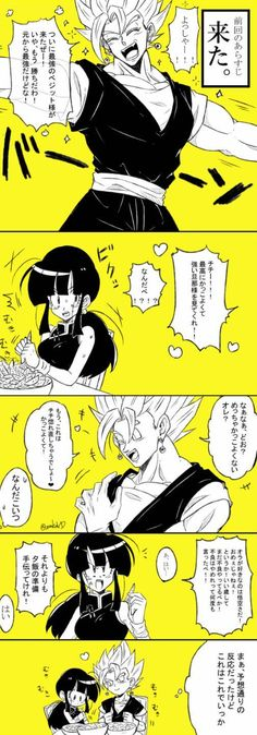 Read from the story Imagenes GoChi💎 by AndrySon with 217 reads. Dragon Ball Image, Dragon Ball Z, Chi Chi, Gogeta And Vegito, Goku And Chichi, Db Z, Owl House, Doujinshi, Cute Pictures