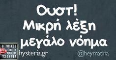 Ουστ! Μικρή λέξη μεγάλο νόημα Funny Greek Quotes, Sarcastic Quotes, Funny Quotes, Puns, True Stories, Wise Words, Favorite Quotes, Jokes, Lol