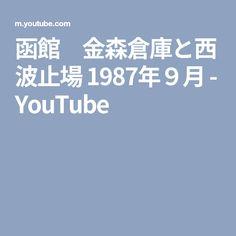 函館 金森倉庫と西波止場 1987年9月 - YouTube