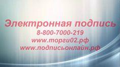 Электронная подпись для Росреестра, ФИАС, Нотариат