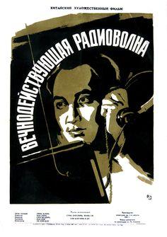 A Year of Spy Films 356/365 Yong bu xiaoshì de dianbo (永不消逝的电波) (1958 China) aka Eternal Wave  The International Spy Film Guide Score: 8/10 #isfg #spyfilmguide #asiaspy #shanghai #morsecode #radiowaves #spymovie #spyfilm #china #ww2 https://www.kisskisskillkillarchive.com