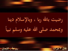 Pleased with ALLAH as my Lord