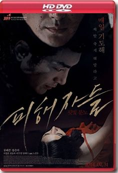 The Suffered (2014) 1080p HDRip – South Korea - Movie Bagus