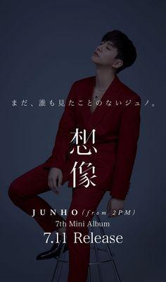 2PMのジュノがソロミニアルバム第7弾となる「想像」を7月11日にリリースすることが発表された。「想像」特設サイト(http://www.2pmjapan.com/junho/souzou/)が突如… - 韓流・韓国芸能ニュースはKstyle