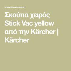 Σκούπα χειρός Stick Vac yellow από την Kärcher | Kärcher