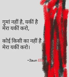 Kalpesh I Deora Poet Quotes, Shyari Quotes, Desi Quotes, Swag Quotes, Hindi Quotes On Life, Sad Love Quotes, Life Quotes To Live By, Urdu Poetry Ghalib, Poetry Hindi