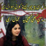 Koi+haal+hi+pooch+laitay+koi+sawaal+hi+kar+laitay+urdu+sad+poetry+images
