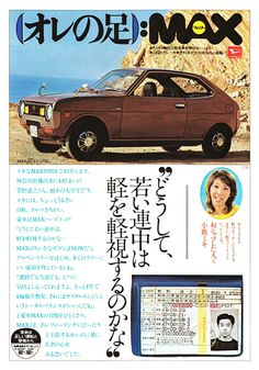 Japanese Cars, Vintage Japanese, Kei Car, Vanz, Daihatsu, Cool, Cars And Motorcycles, Vintage Cars, Retro