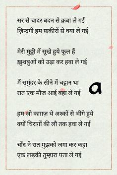 Ek ladki tumhara pta le gyi Shyari Quotes, Sweet Quotes, Poetry Quotes, Hindi Quotes, Urdu Poetry, Love Quotes, Deep Words, True Words, Inspirational Poems In Hindi