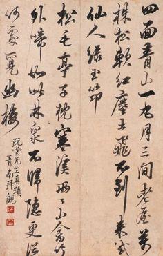 칠언절구2수 - 김정희 Chinese Calligraphy, Calligraphy Art, Ink Painting, Digital Art, National Treasure, Korean, Korean Language, Calligraphy