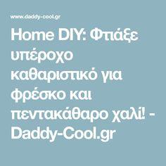 Home DIY: Φτιάξε υπέροχο καθαριστικό για φρέσκο και πεντακάθαρο χαλί! - Daddy-Cool.gr