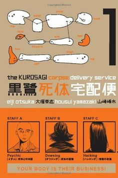 The Kurosagi Corpse Delivery Service 1 by Eiji Otsuka and Housui Yamazaki. One of the most amazing manga I have read in a long time! But the library only has the first volume.... Finished March 8.