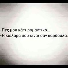 Funny Greek Quotes, Funny Picture Quotes, Funny Quotes, Life Quotes, Sexy Love Quotes, Best Quotes, Funny Statuses, Greek Words, Have A Laugh