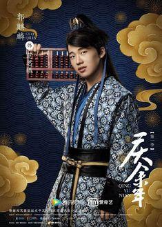Ancient China Clothing, Joy Of Life, Drama Movies, Asian Actors, Movie Tv, Singer, Costumes, Korean Dramas, Face Reference