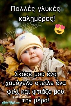 Good Morning Messages Friends, Greek Quotes, Good Night, Funny, Gem, Relationships, Babies, Awesome, Jokes