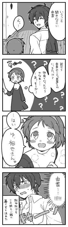 刻命さんと由香ちゃんまとめ2 [10]