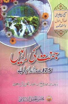 Free download or read Jannat ki rahain, ways of paradise a beautiful Islamic pdf book written by Naif Bin Mamdoh Bin Abdul Aziz Aal-e-Saood.