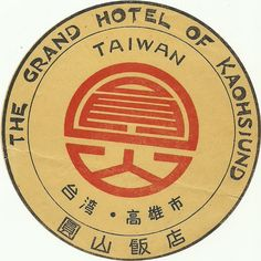 Taiwan Pictures Digital Archive - Taipics - Hotel Luggage Tags