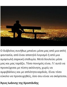 Orthodox Prayers, Christ, Saints, Greek, Movies, Movie Posters, Films, Film Poster, Cinema