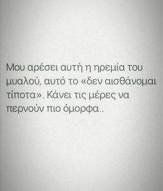 Greek Quotes, Self Love, Darkness, Boyfriend, Smile, Math, Random, Self Esteem, Boyfriends