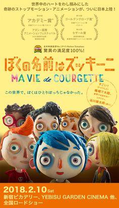 映画『ぼくの名前はズッキーニ』世界中のハートをわし掴みにした奇跡のストップモーションアニメが、ついに日本上陸!