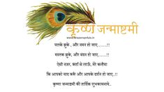Happy Krishna Janmashtami Wishes Images Gallery Collection for Janmashtami celebration in English and Hindi