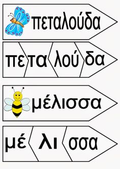 Ελένη Μαμανού: Καρτέλες για την άνοιξη Learn Greek, Greek Alphabet, Greek Language, English Vocabulary Words, Special Needs Kids, Preschool Kindergarten, Spring Crafts, Teaching, Education