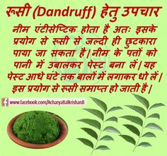 Natural Health Remedies, Home Remedies, Home Medicine, Dandruff, Health And Beauty Tips, Health Facts, Healthy Tips, Body Care, Health Care