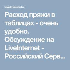 Расход пряжи в таблицах - очень удобно. Обсуждение на LiveInternet - Российский Сервис Онлайн-Дневников