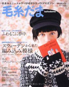 毛糸だま No.152(2011年冬号) (Let's Knit series):Amazon.co.jp:本