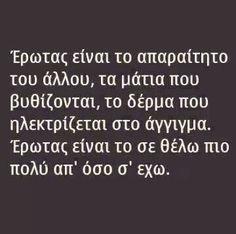 ερωτας ειναι...