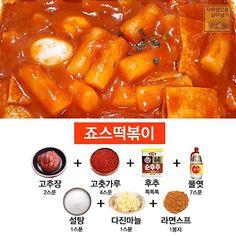 K Food, Food Menu, Food Porn, Korean Dishes, Korean Food, Cooking Dishes, Cooking Recipes, Tteokbokki Recipe, Cafe Food