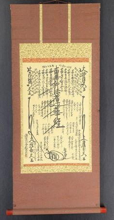 1909 NICHIREN SHU MINOBU SECT MANDALA GOHONZON2