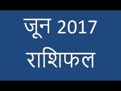 June 2017 Rashifal, June Horoscope in hindi, जून 2017 राशिफल