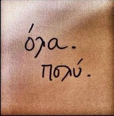Favorite Quotes, Best Quotes, Love Quotes, Funny Quotes, Inspirational Quotes, Greek Memes, Greek Quotes, Writing Quotes, Words Quotes
