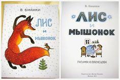 """Детская книжная полка: """"Лис и мышонок"""""""